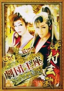 御所店 劇団王座 2016年1月公演