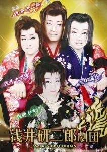 御所店 浅井研二郎劇団 2015年3月公演