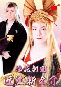御所店 浪花劇団 2015年5月公演