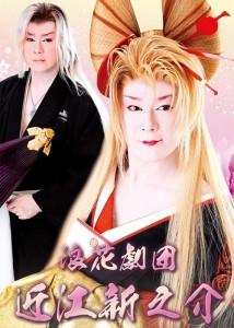 京橋劇場 浪花劇団 2015年9月公演