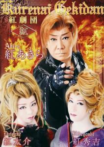 堺東店 紅劇団 2015年1月公演