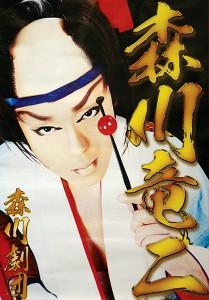 堺東店 森川劇団 2015年2月公演