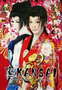 堺東店 座KANSAI 2015年4月公演