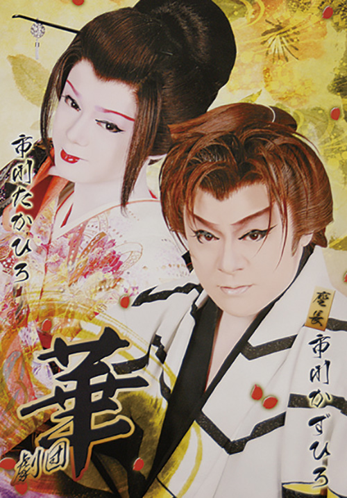 堺東店 劇団華 2015年5月公演
