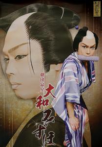 堺東店 劇団昴星 2015年8月公演