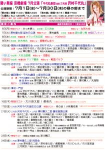 kyobashi0624