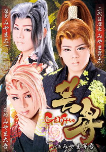 羅い舞座 堺東店公演 劇団芸昇