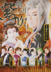 御所店 劇団紫吹 2015年10月公演