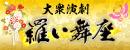 raibuza_banner_02