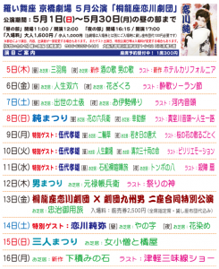 kyobashi0516