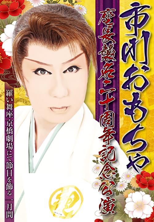 京橋劇場 おもちゃ劇団 2016年6月公演