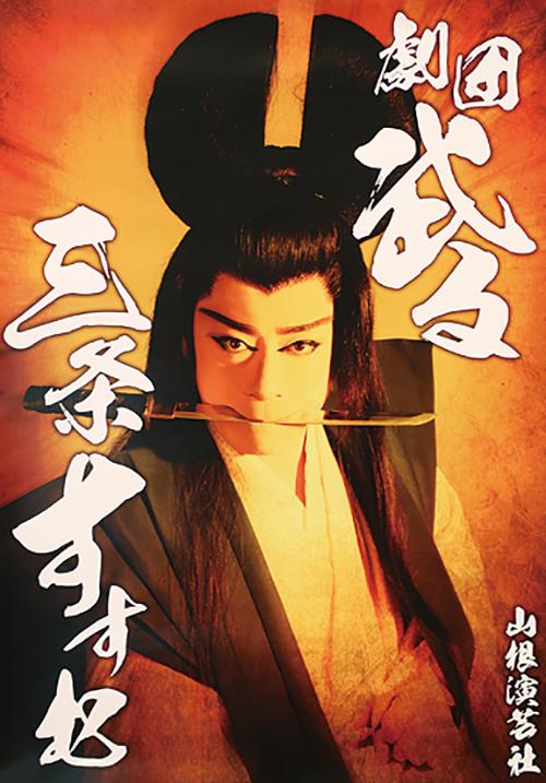 御所店 劇団武る 2016年6月公演