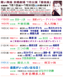 kyobashi1724