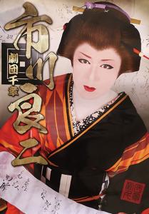 堺東店 劇団千章 2016年12月公演