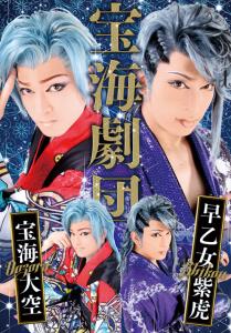 京橋劇場 宝海劇団 2016年12月公演