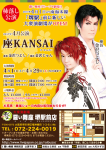 羅い舞座 堺駅前店公演 新劇場4月1日オープン!