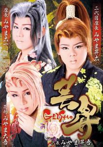 御所店 劇団芸昇 2017年6月公演