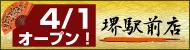 堺駅前店最新情報