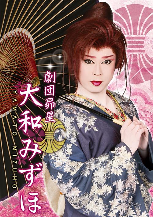 堺駅前店 劇団昴星 2017年6月公演