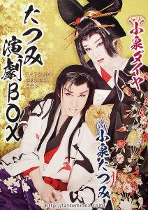 羅い舞座 京橋劇場公演 たつみ演劇BOX