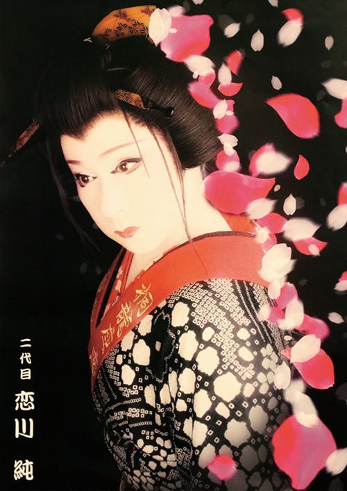京橋劇場 桐龍座<br/>恋川劇団 2019年5月公演