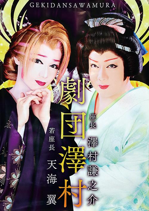 御所店 劇団澤村 2018年8月公演