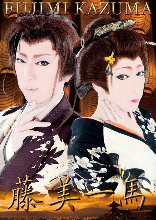 堺東店 劇団KAZUMA 2019年1月公演