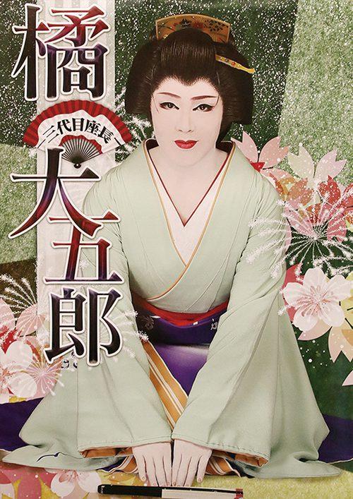 京橋劇場 橘劇団 2019年1月公演