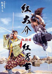 堺東店 紅劇団 2019年4月公演