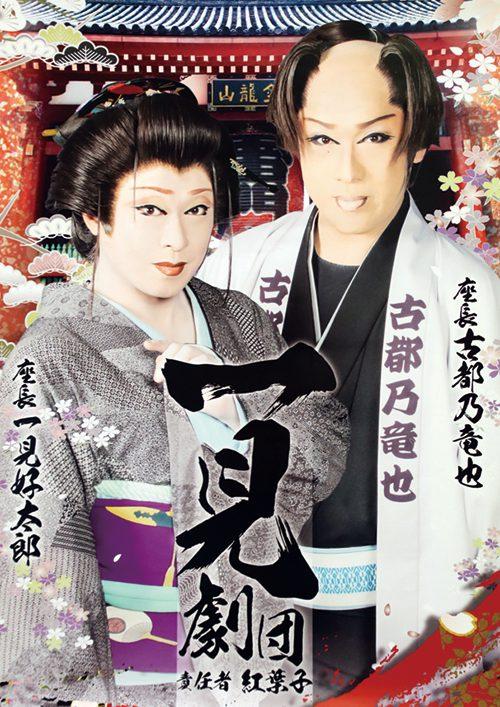 京橋劇場 一見劇団 2019年7月公演
