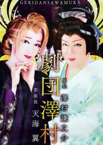 御所店 劇団澤村 2019年7月公演