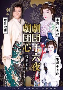 京橋劇場 劇団十六夜<br/>劇団心<br/>特別公演 2019年8月公演