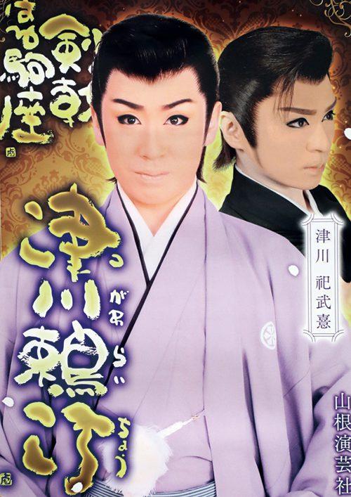 京橋劇場 剣戟はる駒座 2019年9月公演