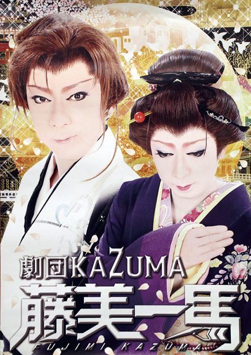 堺駅前店 劇団KAZUMA 2019年11月公演