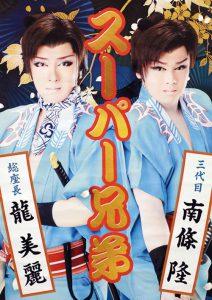 京橋劇場 南條隆とスーパー兄弟 2019年11月公演