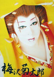 京橋劇場 劇団菊太郎 2019年10月公演