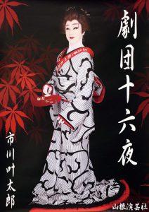 羅い舞座 堺東店公演 劇団十六夜