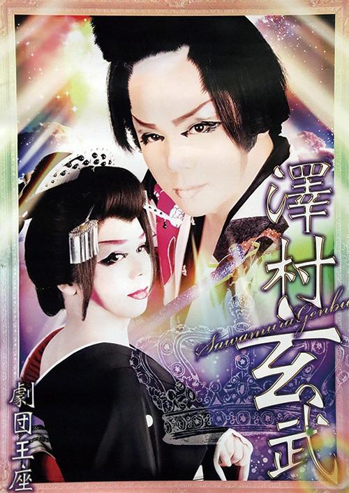 御所店 劇団王座 2021年3月公演