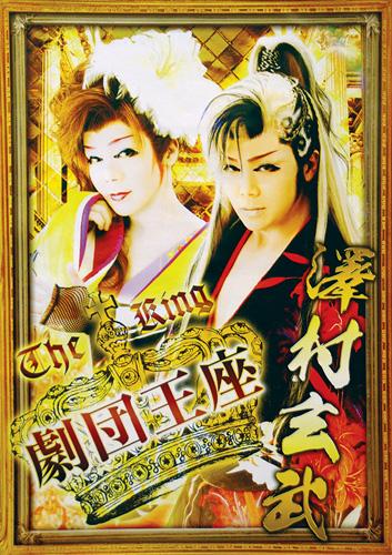 御所店 劇団王座 2015年1月公演