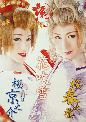 京橋劇場 劇団花吹雪 2015年1月公演