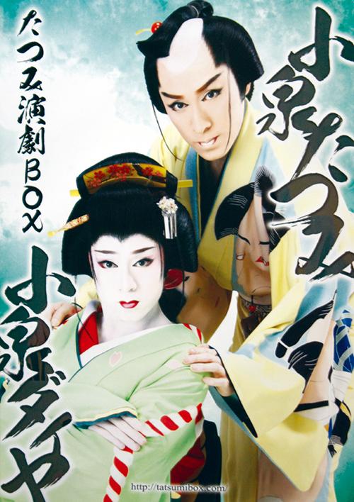 京橋劇場 たつみ演劇BOX 2015年10月公演