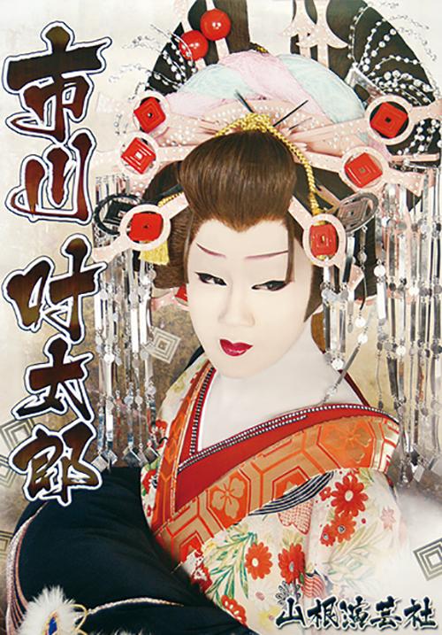 堺東店 劇団十六夜 2015年11月公演