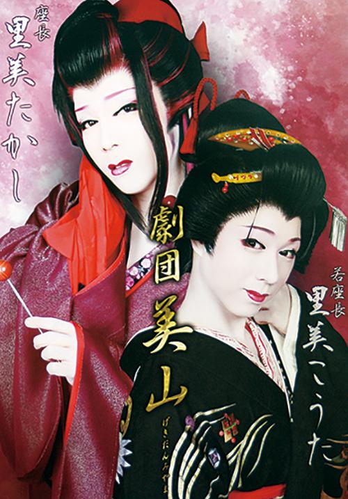 京橋劇場 劇団美山 2015年12月公演
