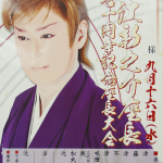 羅い舞座京橋劇場 2015年9月公演「浪花劇団 座長 近江新之介」写真