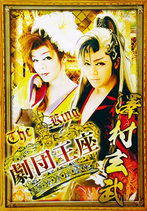 堺東店 劇団王座 2016年7月公演
