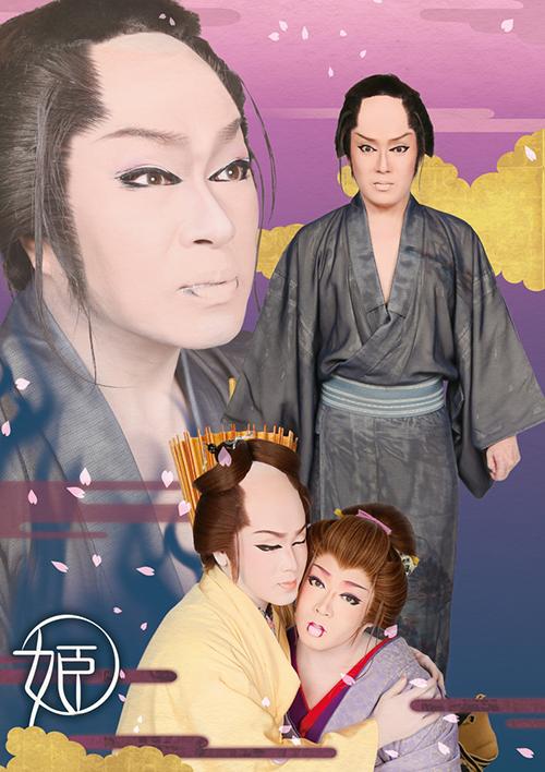 京橋劇場 劇団花車 2016年8月公演