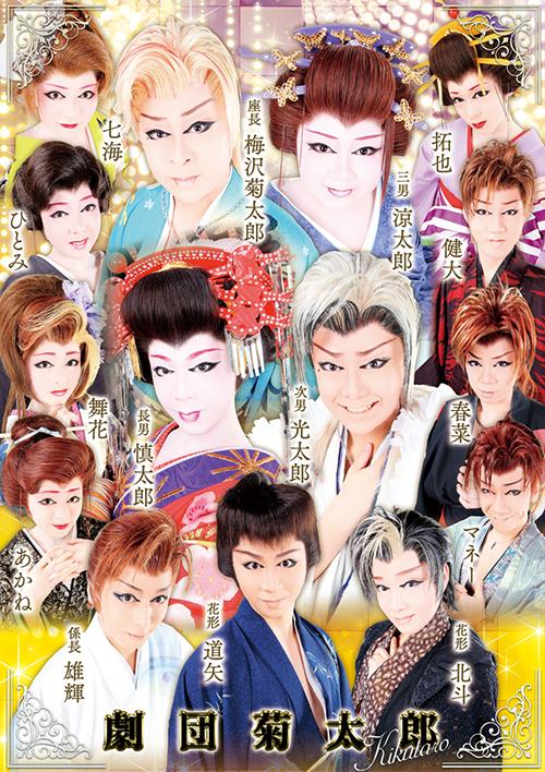京橋劇場 劇団菊太郎 2016年9月公演