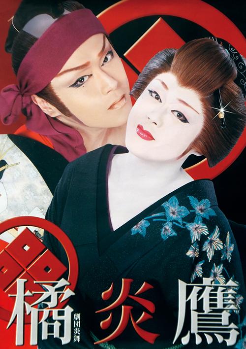 京橋劇場 劇団炎舞 2016年10月公演