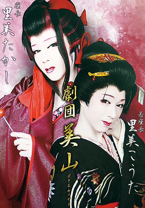 京橋劇場 劇団美山 2017年2月公演