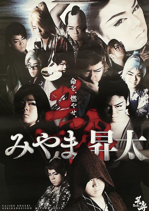 堺東店 劇団芸昇 2018年5月公演